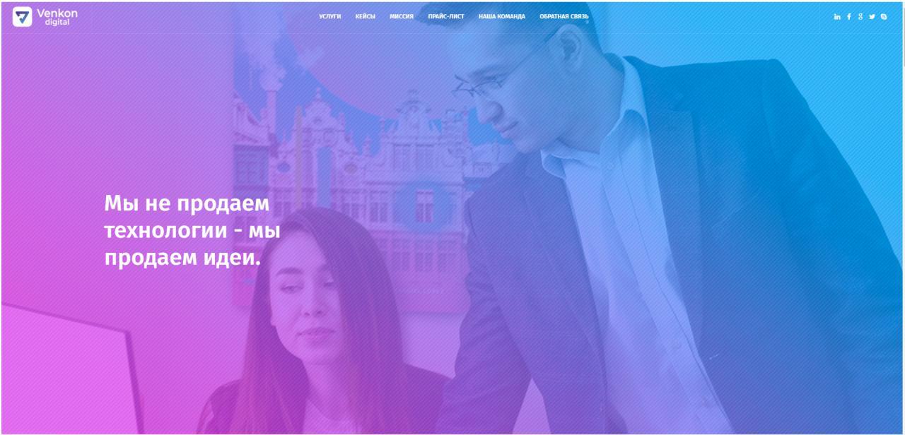 Маркетинговое агентство Venkon Digital