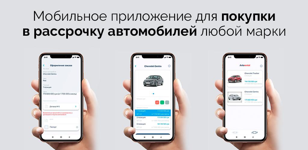 Мобильное приложение с возможностью оплаты онлайн оплаты рассрочки автомобилей