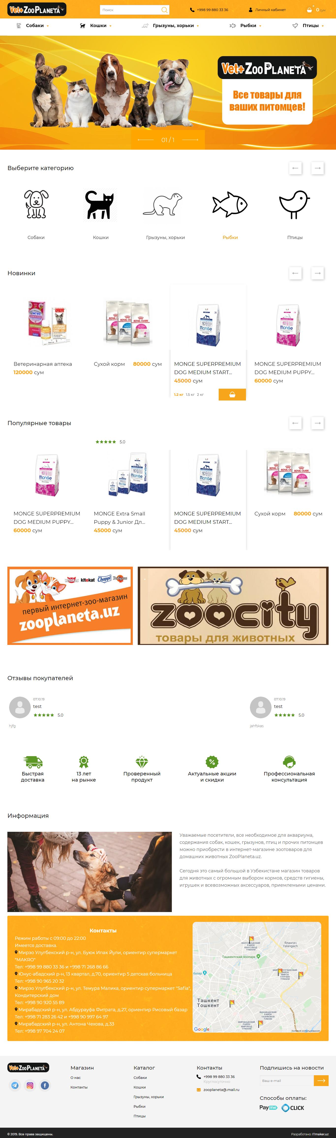 Zoo planeta - интернет магазин товаров для животных
