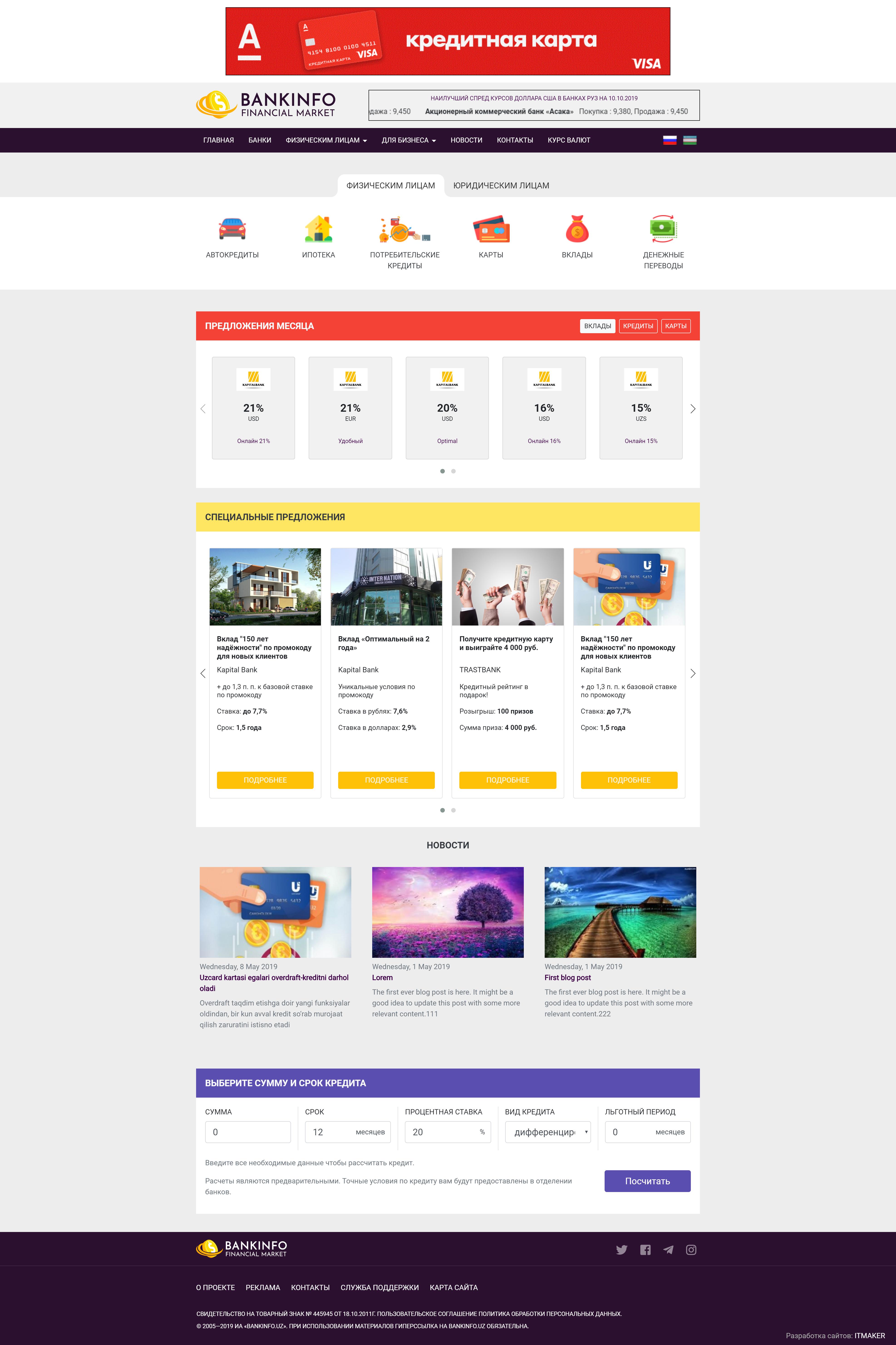 Независимый интернет-холдинг, объединяющий сайты финансовой тематики.