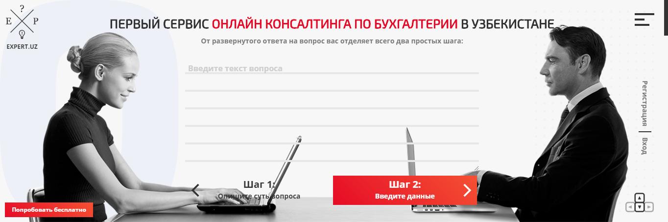 Первый в Узбекистане online сервис консалтинга по бухгалтерии.