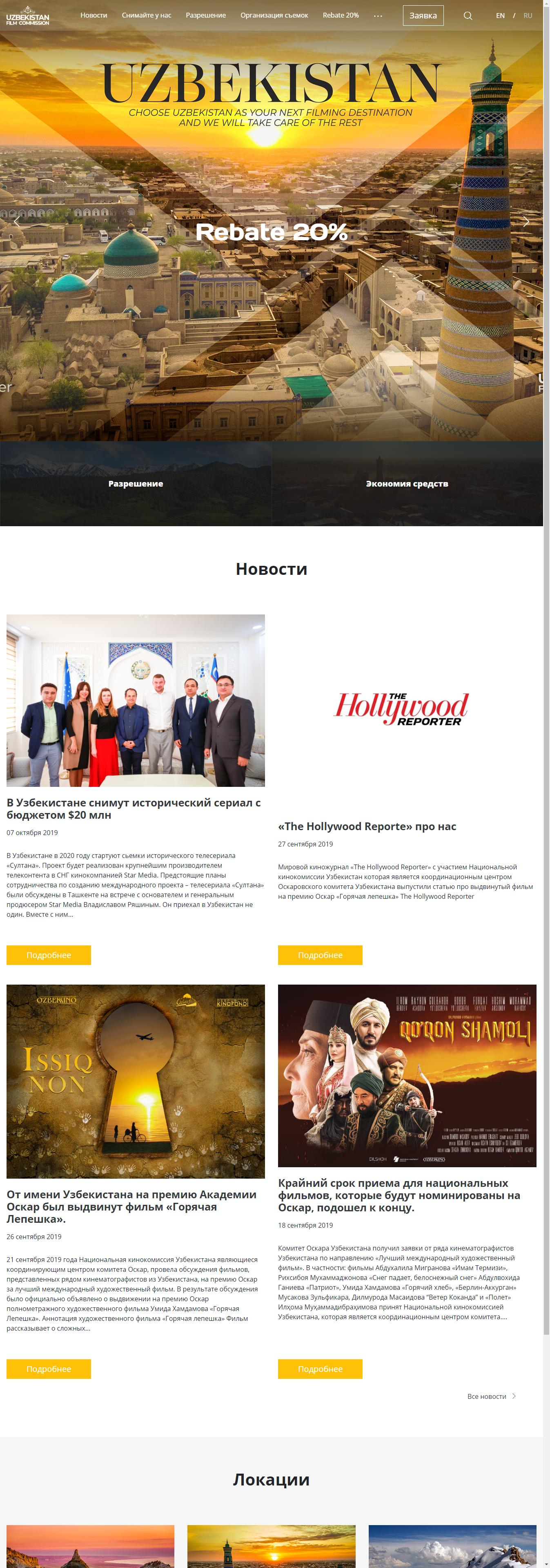 Сайт для кинокомиссии Узбекистана помогающей в процессе авторизации съемок.