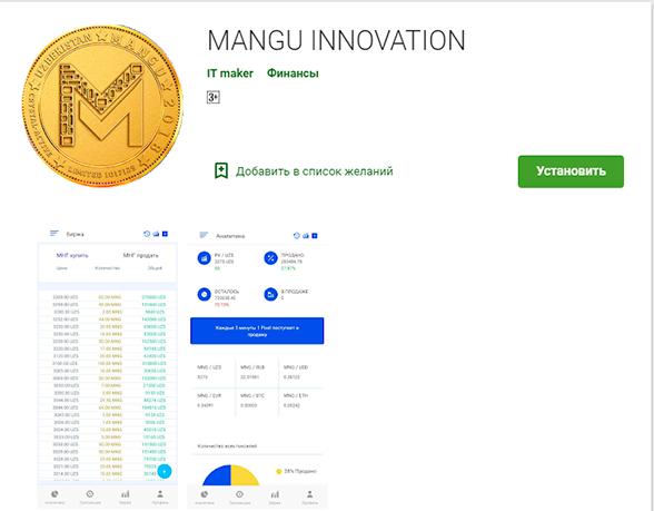 Мобильное приложение MANGU.UZ