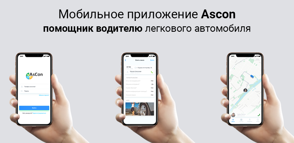 Мобильное приложение Ascon, помощник водителю легкового автомобиля