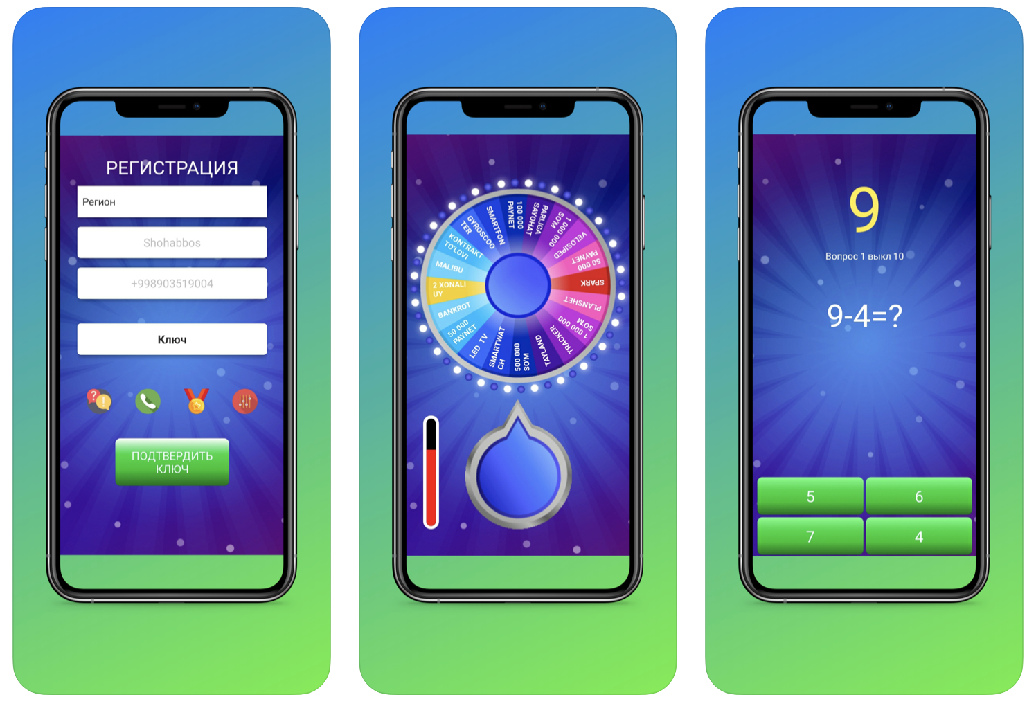 IMPERATOR - Мобильное приложение для проведения розыгрышей призов. (iOS)