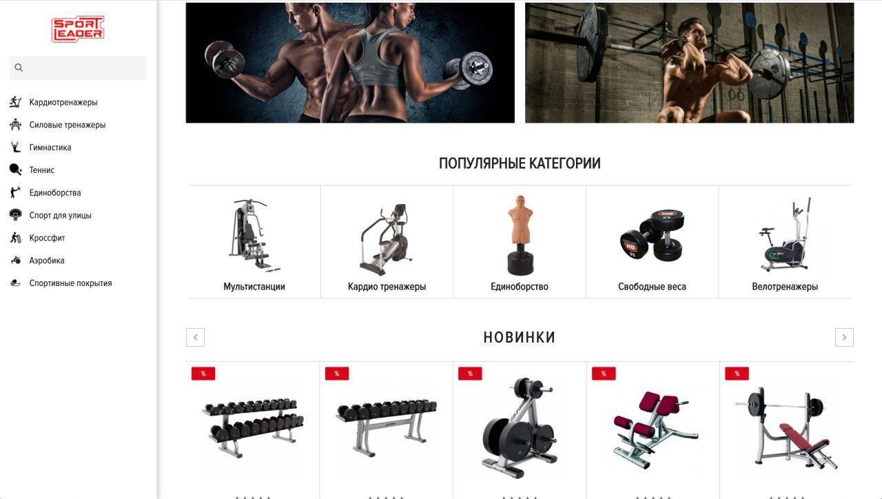 Sportleader - спортивный интернет магазин