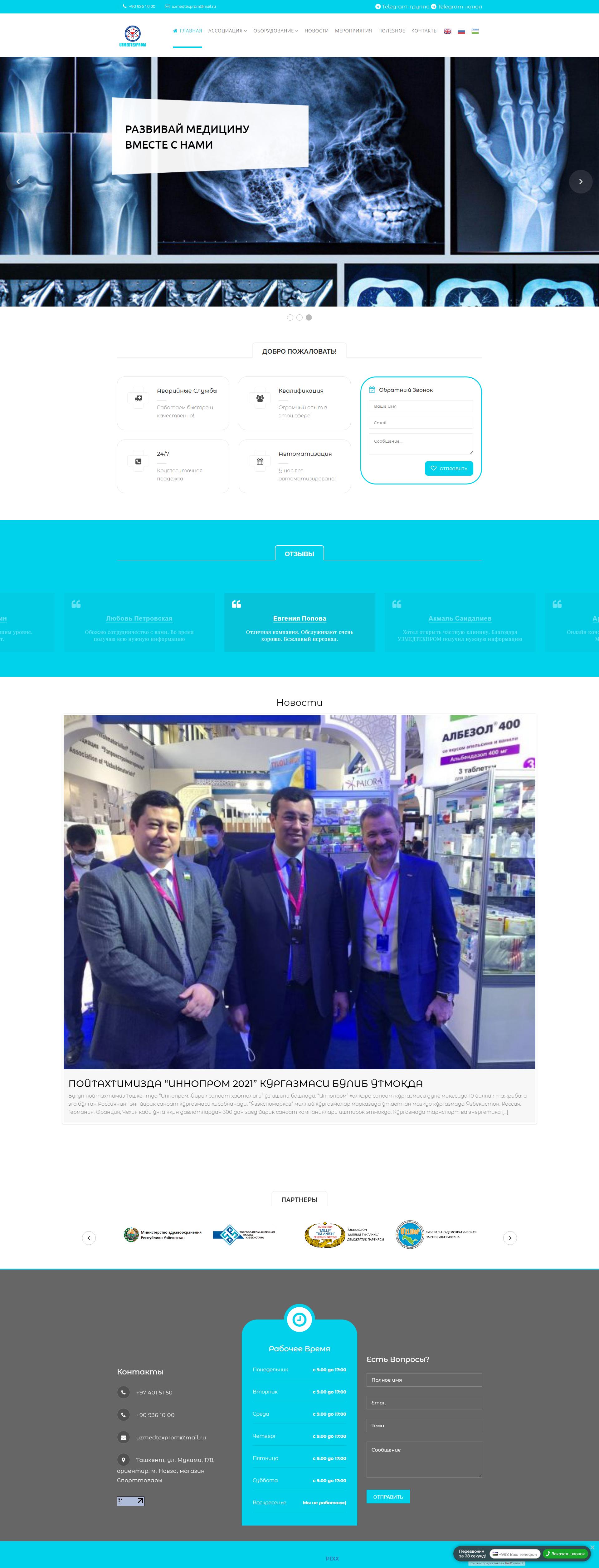 Uzmedtexprom- Поставка медиценского оборудования в Узбекистан